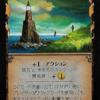 灯台の脆弱性