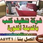 شركة تنظيف كنب بالمدينة المنورة 0553885731