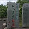 白水鉱泉(しらみずこうせん)の天然炭酸水。