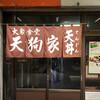 天狗屋食堂(西区草津港)天丼とあさり貝汁