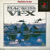 マクロス デジタルミッション VF-Xのゲームと攻略本とサウンドトラック プレミアソフトランキング
