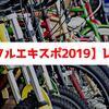 スポーツ自転車初心者が『サイクルエキスポ2019』に行ってみた。