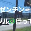 アルゼンチンからブラジル行ってみた【YouTube解説回】