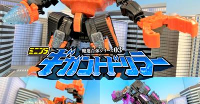 【レビュー】7月20日(月)発売!ミニプラ魔進合体シリーズ03 ギガントドリラー