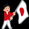 森喜朗さんの後任に「前・東京五輪の侍」川淵三郎さん #川淵三郎 #森喜朗