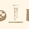【レシピ】絶対に失敗しない!簡単きれいな『錦糸卵』の作り方