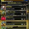 level.82【赤い霧】第87回ランキングバトル5日目