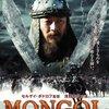 映画、「モンゴル」を見た