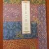 京都 祇園祭御朱印 ご存知ですか?
