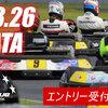 【Star5GP】8/26 TSタカタサーキット大会、エントリー受付中です!