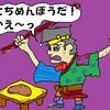 栃麺棒って栃うどんを作る麺棒だって面食らいますね、いなかのおみやげ栃餅…
