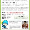 3/22長田・長岡の気長に心理学♪「睡眠」