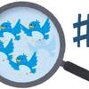 ハッシュタグは死につつあるのか:TwitterユーザのSearch Suggestion Ban率推計
