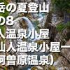 剱岳の夏登山 その8 仙人温泉小屋 (仙人温泉小屋一泊〜阿曽原温泉)