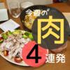 【節約ごはん】食べ盛り小学生男子がうなる肉飯4連発