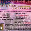 【DANCE&MUSIC バンドアンサンブル】コースの生徒様募集中♪