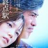11月04日、尾野真千子(2016)