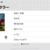 【ウイイレアプリ2019】FP サラー レベマ能力値!!