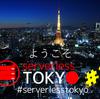 Serverless Meetup Tokyo #10に参加してきた
