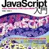 Underscore.jsとBackbone.jsを少し理解した