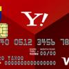【Tポイント】Yahoo! JAPANカードはTポイントが貯まりやすいのか?調べてみました