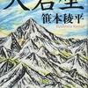 『大岩壁』笹本稜平