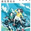 劇場版アニメ「ペンギン・ハイウェイ」が2019年1月発売