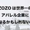 ZOZOのビジネススーツに秘められた、世界を制する最先端テクノロジー。