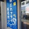 鎌倉買い食いツアー 腰越漁港 朝どれフライ