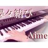 【ピアノ】Aimerさんの『蝶々結び』をピアノで弾きました