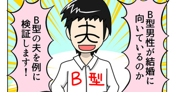 B型男性は結婚向き?血液型占いから見るB型夫の性格 by U-ユウ-