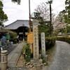 【京都】【御朱印】『雙林寺』に行ってきました。京都非公開文化財特別公開 京都観光 女子旅