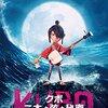 KUBO/クボ 二本の弦の秘密(2017年、アメリカ)