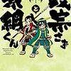 仙台が舞台の本を読みました。~重野なおき「政宗さまと景綱くん」、伊坂幸太郎「仙台ぐらし」