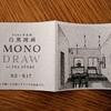 kuku作品展『白黒図画 MONO DROW』
