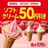 ミニストップでソフトクリームが50円引き!あまおう苺ソフトなどが対象