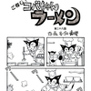 「ご存じ! コバちゃんラーメン」第二十八話