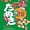 緑のたぬき(ポップコーン)【レビュー】『緑のたぬき天そば味ポップコーン』マルちゃん&フリトレー
