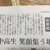 熊本 おおづ図書館のボードゲームが新聞に載りました