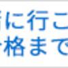 合格へのレール 年間計画を立ててみた〜理科編〜