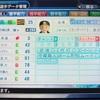 27.オリジナル選手 高樹隼人選手 (パワプロ2018)