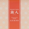 太宰府観光列車「旅人(たびと)」運行開始記念乗車券