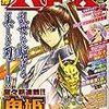 コミックREX 11月号