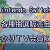 Nintendo Switch 各種抽選販売会が『ひかりTV会員限定』で始まりますよ