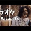 【藤井風】カラオケに『もうええわ』が登場!(歌詞、本人映像付き機種など紹介)