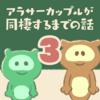 アラサーカップルのエッセイ漫画【同棲するまでの話3】