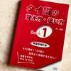 【タイ語学習】買って良かったタイ語教材/参考書:初心者の場合