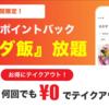 【キャンペーン終了しました】【紹介コードあり】Picks(ピックス)アプリから無料でテイクアウトのキャンペーン中!実際に利用してみたタダ飯レポート!