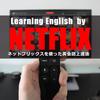 【英会話学習】NETFLIXで英会話をぐっと上達させる方法
