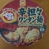 東洋水産「マルちゃん でかまる 辛担々ワンタン麺」を食べてみました
